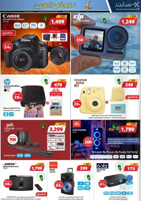 مجلة تخفيضات العيد من Xcite كاميرات تصوير